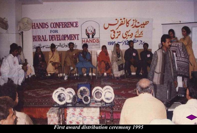 first award distribution ceremony 1995