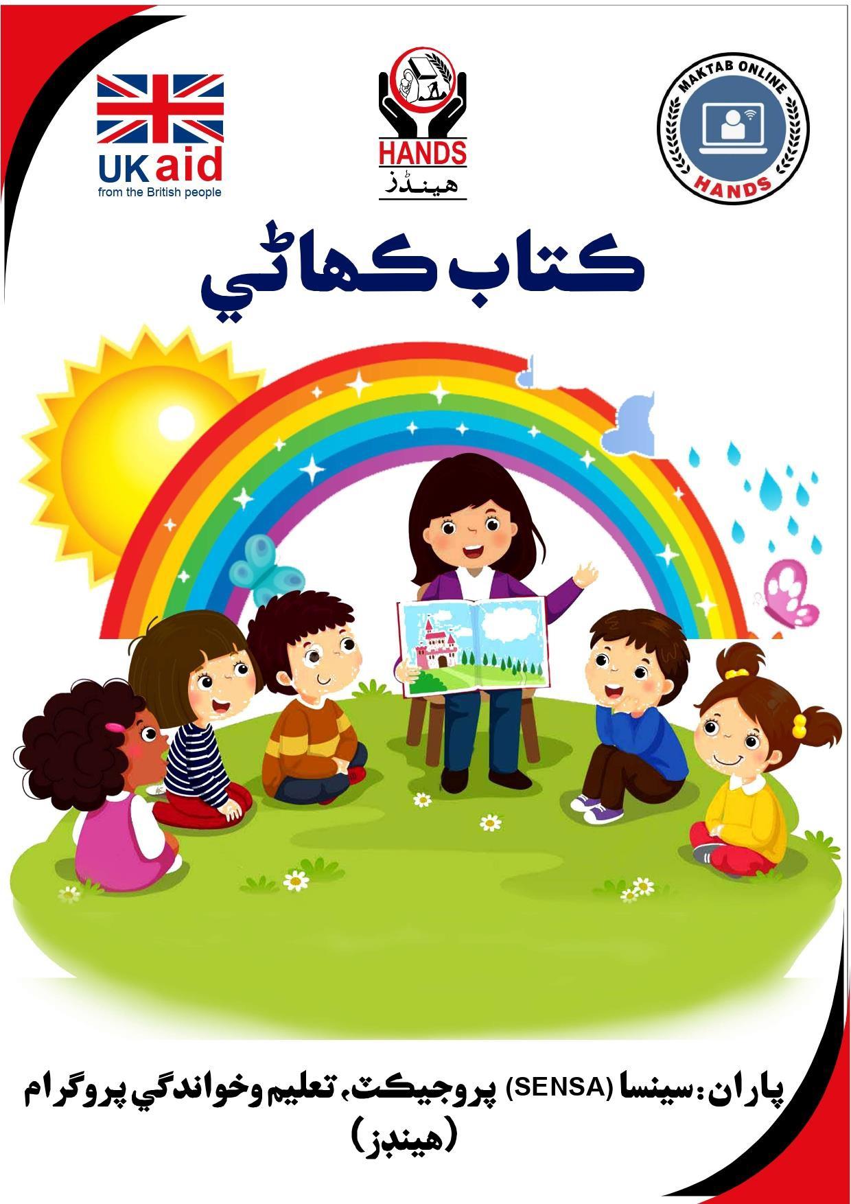 Kitab Kahani (Sindhi) I
