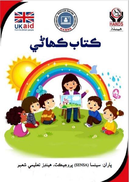 Kitab Kahani (Sindhi) II