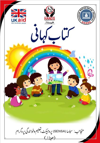 Kitab Kahani (Urdu) I
