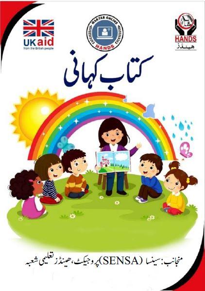 Kitab Kahani (Urdu) II